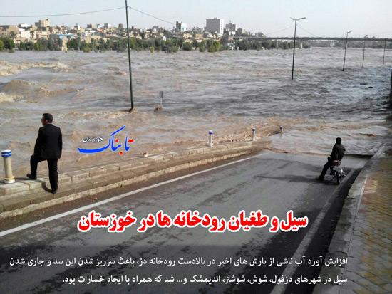 از «سیل و طغیان رودخانه ها در خوزستان» تا «هزینه برای سلامتی به جای هزینه برای درمان»